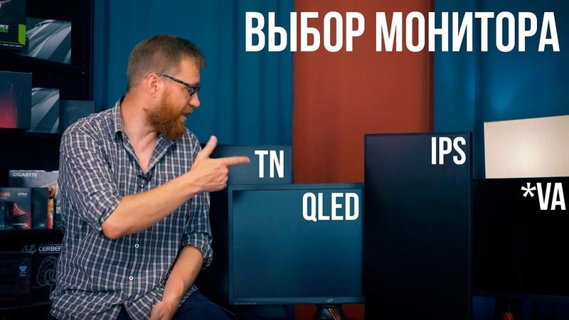Выбор монитора для ПК типы матриц и особенности