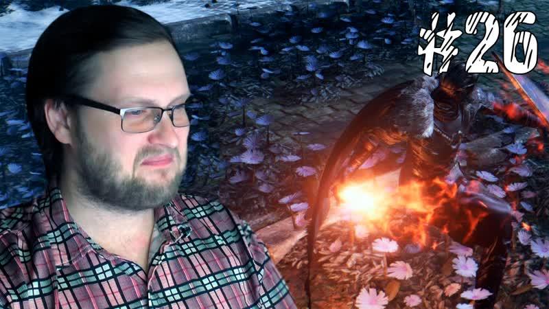 Dark Souls 3 26 ► ПИРОМАНТ НАЧАЛ ТАЩИТЬ ► Kuplinov Play (1080p)