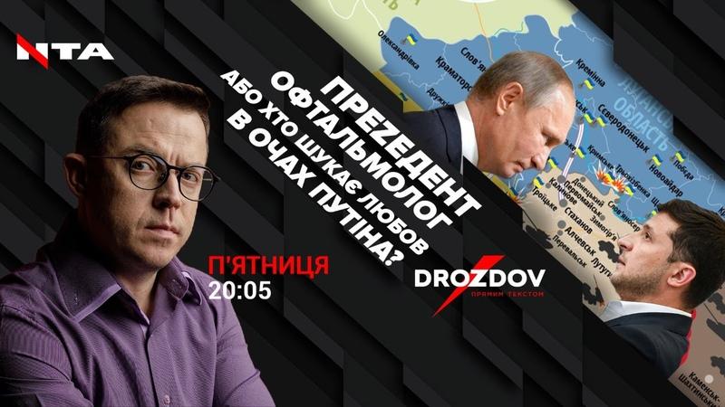 💥ПреZeдент офтальмолог або хто шукає любов в очах Путіна - Drozdov прямим текстом