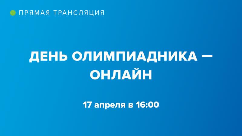День олимпиадника 2020 в Питерской Вышке