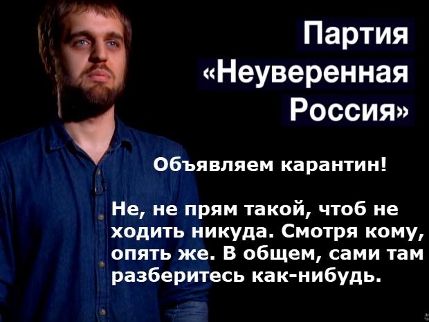 "Карантин от партии ""Неуверенная Россия"""
