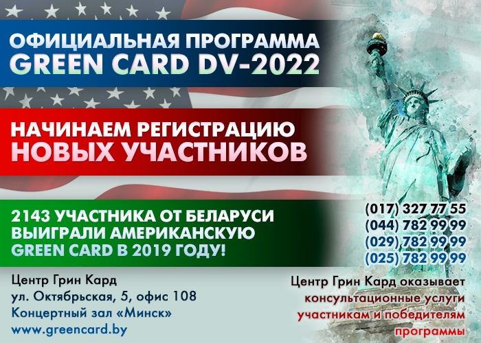 Green Card DV-2022