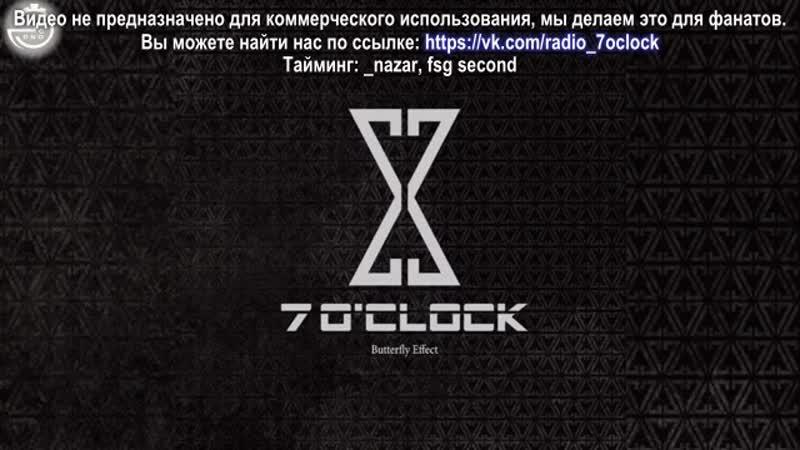 Seven O'Clock Time machine RUS