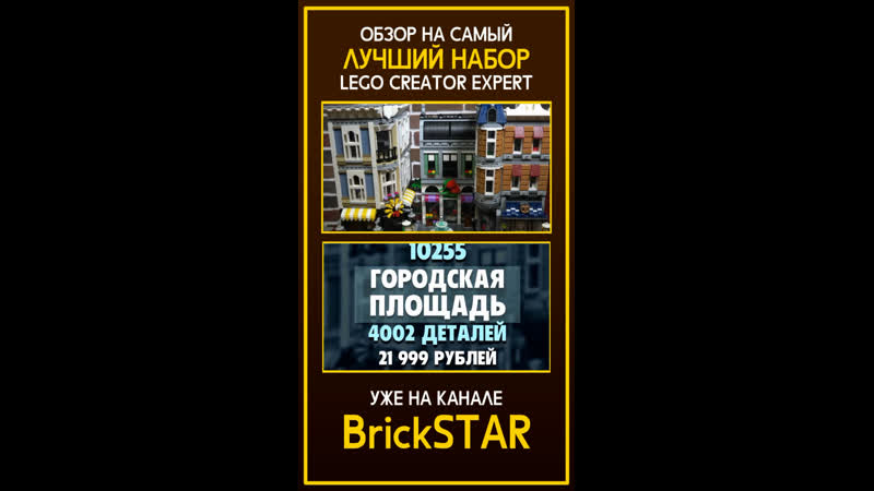 LEGO Городская площадь анонс