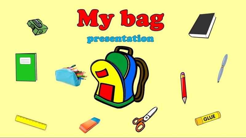 School My bag Школа Мой портфель Презентация