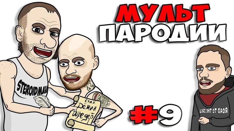 Мульт-пародия - Стероидмен Войтенко Варгунин 9