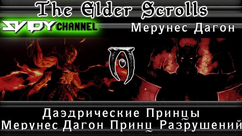 The Elder Scrolls Даэдрические Принцы Мерунес Дагон Принц Разрушений Лор