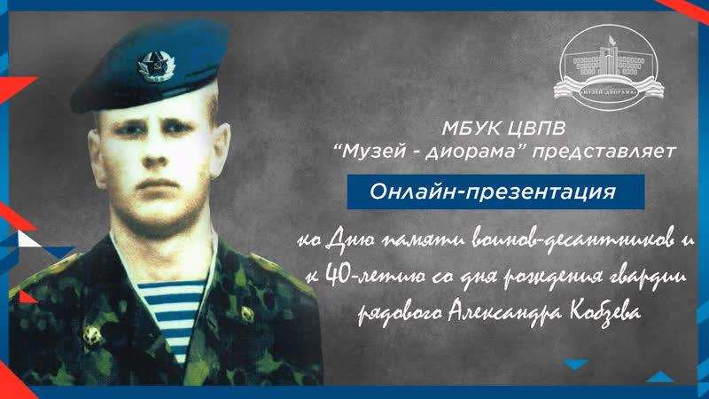 Онлайн презентация ко Дню памяти воинов десантников и к 40 летию со дня рождения гвардии рядового Александра Кобзева