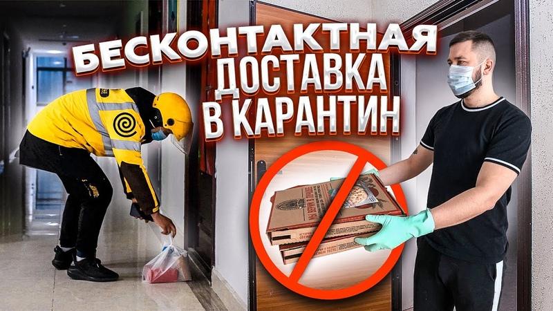 РИСКУЮТ ЗА КОПЕЙКИ Как выживают доставщики в карантин Яндекс еда самокат delivery club