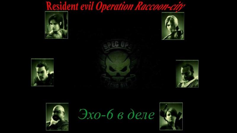 Resident evil ORC - финальная битва с пауком-Тираном(No death)