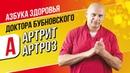 АРТРИТ И АРТРОЗ.18 Доктор Бубновский раскрывает секреты лечения