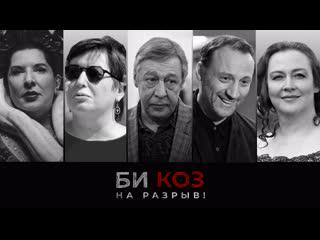 Би Коз: расправа над Ефремовым, темная сторона Tinder, премьера оперы Марины Абрамович