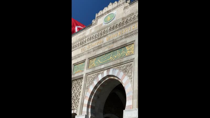Стамбул универ