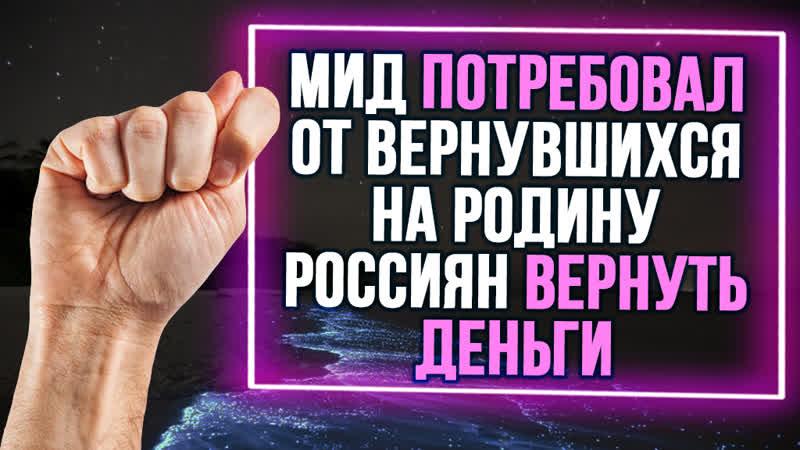 МИД попросил россиян вернувшихся на родину во время пандемии вернуть деньги