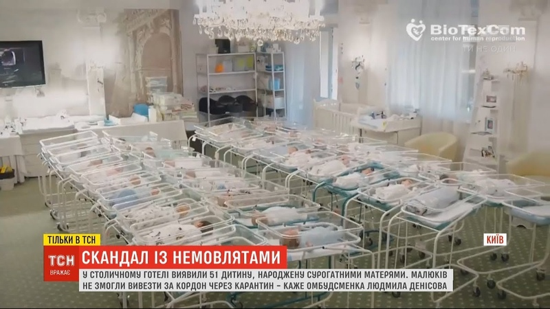 51 дитину, народжену сурогатними мамами, не можуть вивезти за межі України через закриті кордони