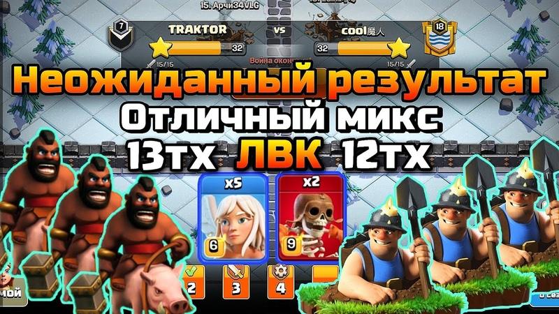 Clash of clans Отличный микс Атаки на ЛВК 13 тх 12 тх Гибрид