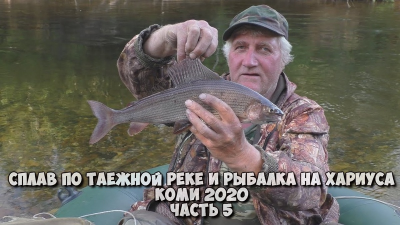 Сплав по таёжной реке и рыбалка на хариуса в Коми 2020 Часть 5 Ловля хариуса и возвращение домой