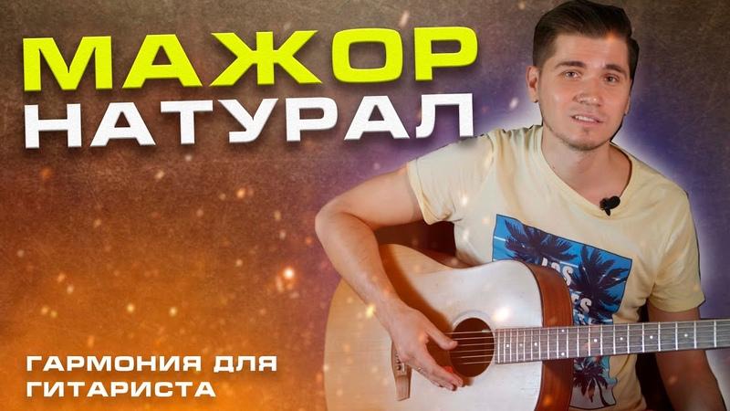 НАТУРАЛЬНЫЙ МАЖОР и его приключения на грифе гитары