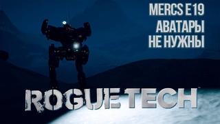 Roguetech: Heavy Metal. Наемники Е19 Аватары не нужны