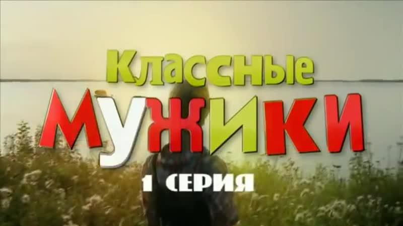 Заставка телесериала Классные мужики Россия 1 2010