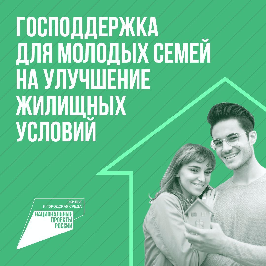 Господдержка для молодых семей на улучшение жилищных условий