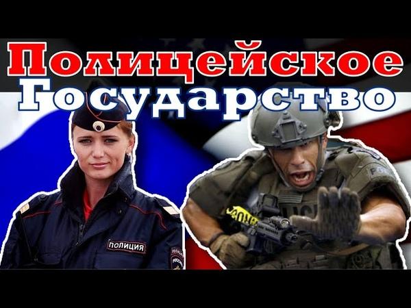 Страшная Полиция России и Пушистая Полиция Америки Варварское Отношение к Человеку