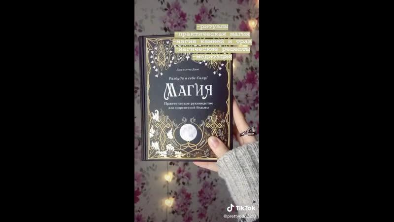 Книги для начинающих ведьм