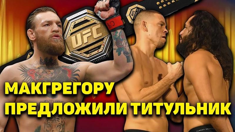 Конору Макгрегору предложили титульный бой/Нейт Диаз и Масвидал обсудили реванш