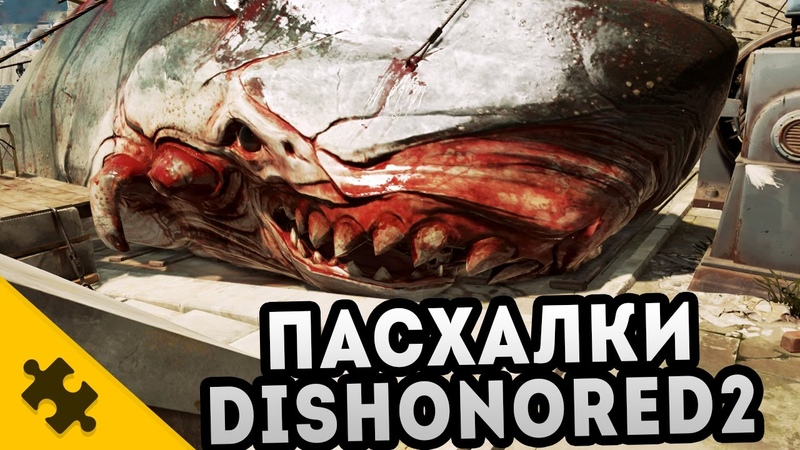 ПАСХАЛКИ DISHONORED 2 Easter Eggs