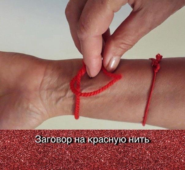 интерес заговоры на фото с красной нитью спящие почки, расположенные