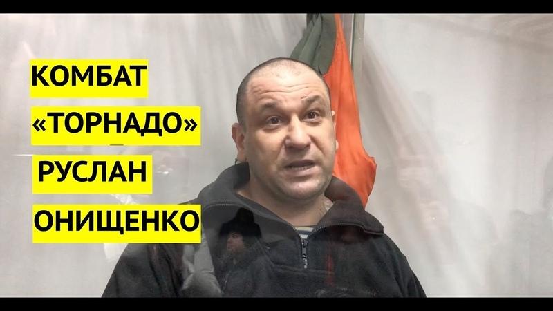 Комбат Торнадо Руслан Онищенко про 90 е рэкет копанки войну и уголовные дела