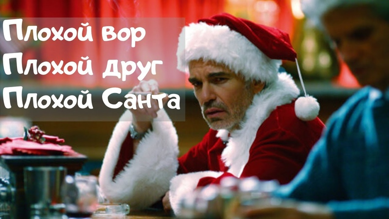Плохой Санта Как мыслит преступник Психологический обзор фильма