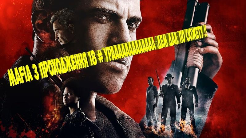 Mafia 3 Проходження 18 Урааааааааааааа іДем Далі По Сюжету !!
