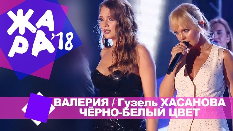 Валерия и Гузель Хасанова - Чёрно белый цвет (ЖАРА В БАКУ Live, 2018)