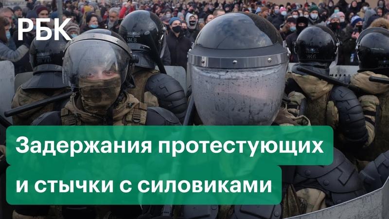 Столкновения протестующих с ОМОНом Москва Питер Казань и др города Акции в поддержку Навального