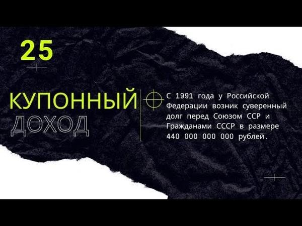 Купонный доход долг перед Союзом ССР и Гражданами СССР