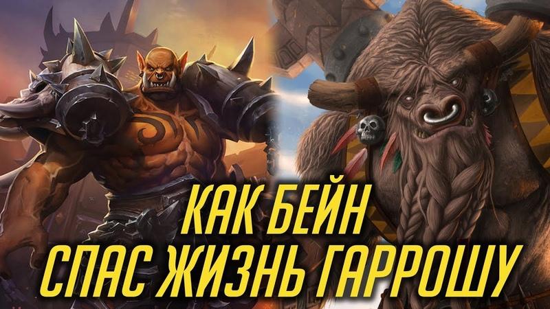 World Of Warcraft Как Бейн спас жизнь Гаррошу 15 06 2018