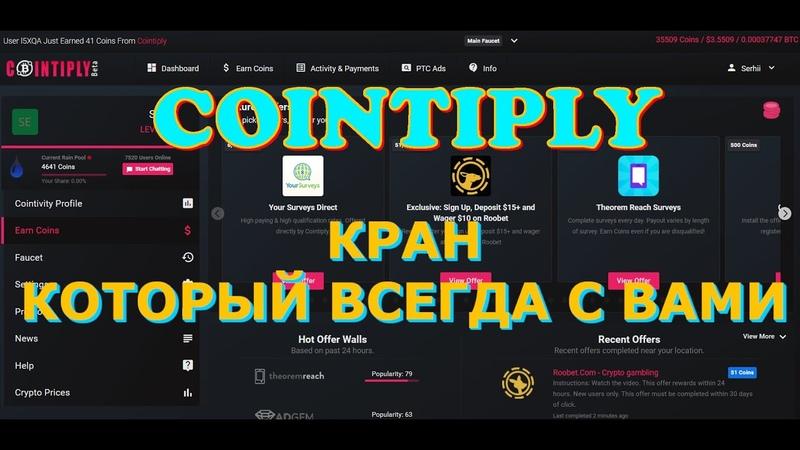 COINTIPLY ОБЗОР НАКОПИТЕЛЬНОГО КРАНА BEST App MOBILE COINTIPLY