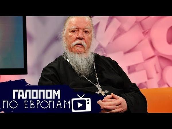 Бракобесы и проститутки Поклонская против СССР вне закона Галопом по Европам 157