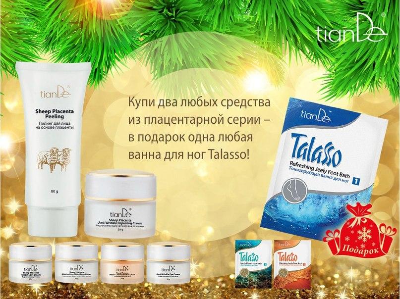 Куплю косметику тианде в украине где купить натуральная косметика