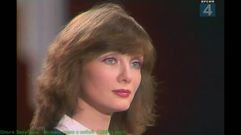 Ольга Зарубина - Возьми меня с собой (1986)