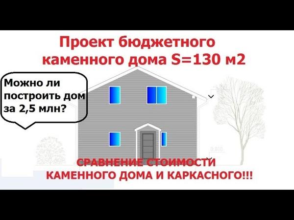Проект дома из газобетона 130 м2 Стоимость строительства и отделки 0