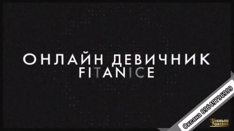 Онлайн ДЕВИЧНИК FITANICE