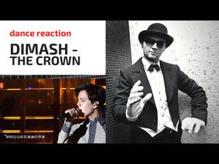 Robot Dance | Dimash Kudaibergen - The Crown | Димаш