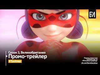 Miraculous: Tales of Ladybug & Cat Noir  Season 3 | Promo Trailer #3 (English, Disney Channel UK)