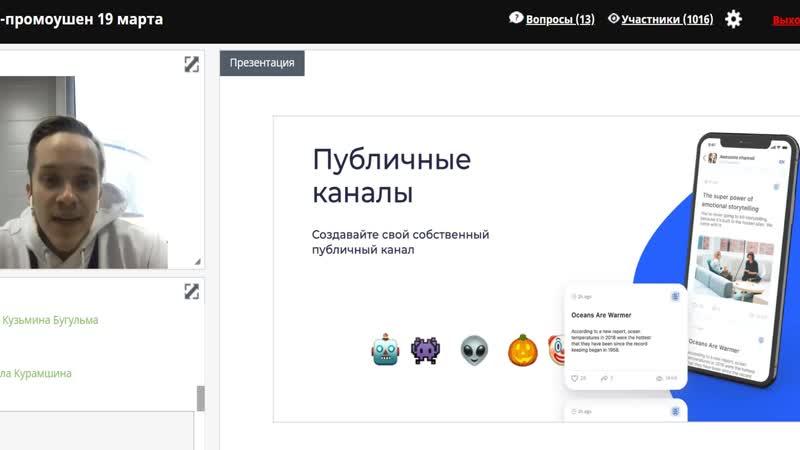 Павел Слепоков о новостях компании что нас ждет и что есть..