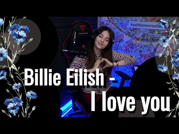 Юля Кошкина I love you Billie Eilish cover