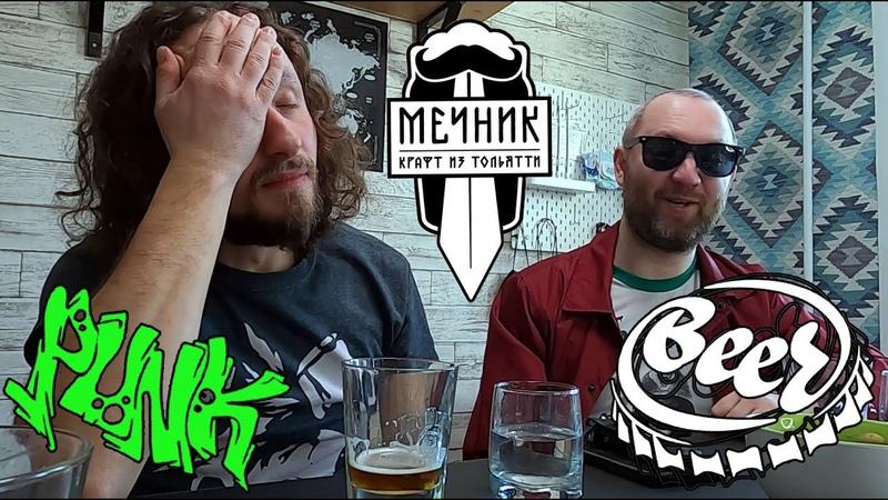 Мечник Панк Дегустация American Pale Ale Часть 2