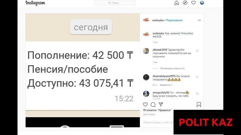 Жителям Казахстана начали раздавать деньги по 42500 тенге (7500 российских рублей)