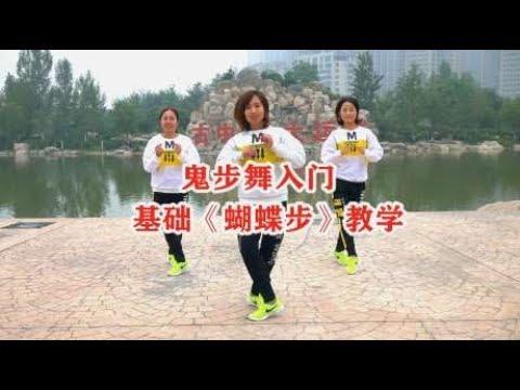 鬼步舞入门教学第三课《蝴蝶步》,标准动作详细讲解,必会!